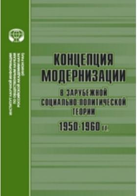 Концепция модернизации в зарубежной социально-политической теории, 1950-1960 гг.: сборник переводов