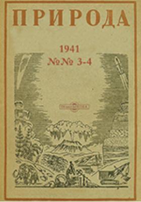 Природа: газета. 1941. № 3-4