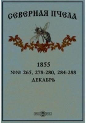 Северная пчела. 1855. №№ 265, 278-280, 284-288, Декабрь