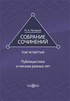 Собрание сочинений : в 4 т. Т. 4. Публицистика и письма разных лет