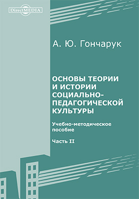 Основы теории и истории социально-педагогической культуры