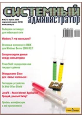 Системный администратор: журнал. 2009. № 4 (77)