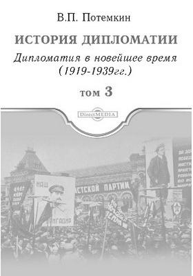 История дипломатии : научно-популярное издание. Том 3. Дипломатия в новейшее время (1919-1939 гг.)