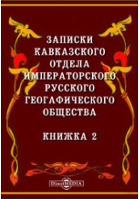 Записки Кавказского отдела Императорского Русского географического общества. 1853. Книжка 2