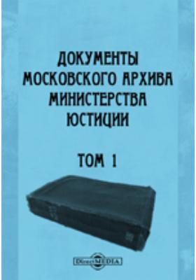 Документы Московского архива Министерства юстиции. Т. 1