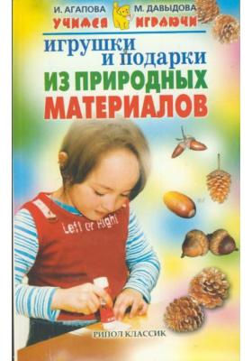 Игрушки и подарки из природных материалов