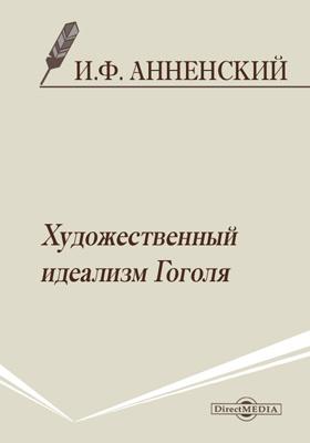 Художественный идеализм Гоголя: публицистика