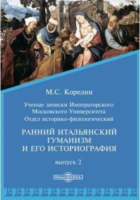 Ученые записки Императорского Московского Университета. Отдел историко-филологический