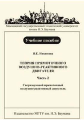 Теория прямоточного воздушно-реактивного двигателя : учебное пособие по курсу «Специальные двигатели ракетного оружия»: учебное пособие, Ч. 2. Сверхзвуковой прямоточный воздушно-реактивный двигатель