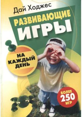 Развивающие игры на каждый день = 501 TV-Free Activities for Kids