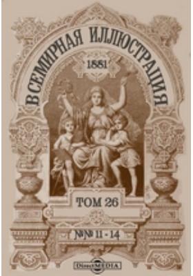 Всемирная иллюстрация: журнал. 1881. Т. 26, №№ 11-14