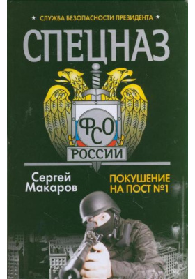 Спецназ ФСО России. Служба безопасности президента. Покушение на пост № 1 : Роман