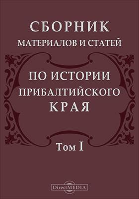 Сборник материалов и статей по истории Прибалтийского края. Т. 1
