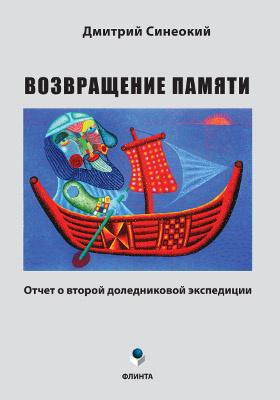 Возвращение памяти : отчет о второй доледниковой экспедиции: научно-популярное издание
