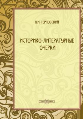 Историко-литературные очерки