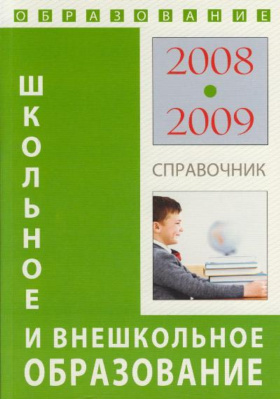 """Школьное и внешкольное образование : Справочник """"Образование - 2008-2009"""""""