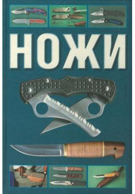 Ножи = No?e