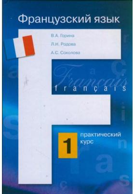 Французский язык. Практический курс. В 2-х книгах. Книга 1 : 2-е издание, исправленное