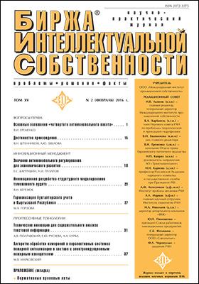 Биржа интеллектуальной собственности : проблемы, решения, факты: научно-практический журнал. 2016. Т. 15, № 2