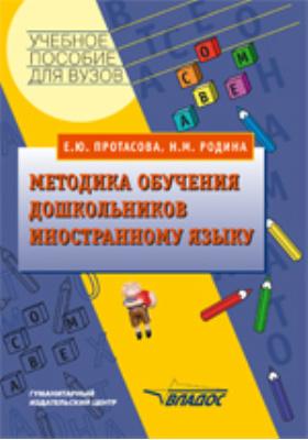 Методика обучения дошкольников иностранному языку