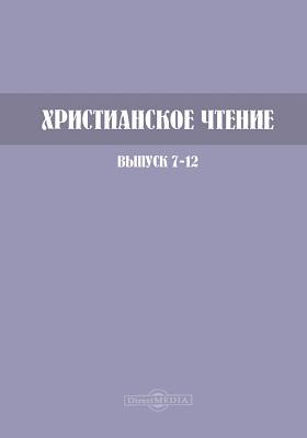 Христианское чтение. 1898 г.: духовно-просветительское издание. Выпуск 7-12