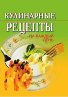 Кулинарные рецепты на каждый день: научно-популярное издание
