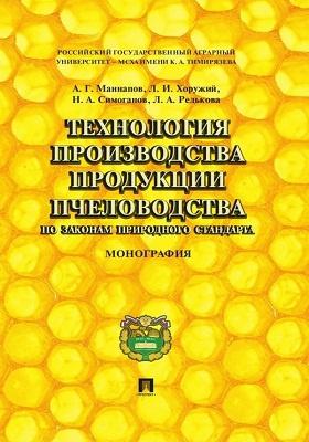 Технология производства продукции пчеловодства по законам природного стандарта: монография