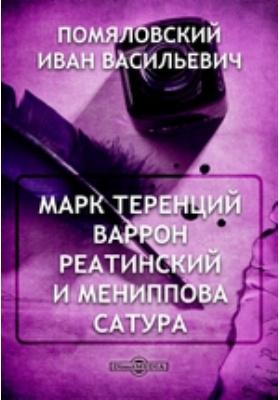 Марк Теренций Варрон Реатинский и Мениппова сатура