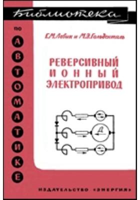 Реверсивный ионный электропривод