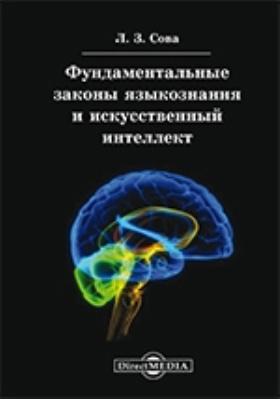 Фундаментальные законы языкознания и искусственный интеллект
