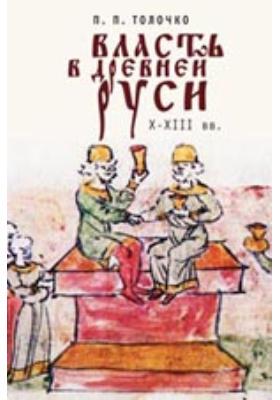 Власть в Древней Руси X–XIII вв