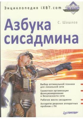 Азбука сисадмина : Энциклопедия iXBT.com
