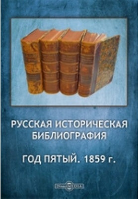 Русская историческая библиография. Год пятый. 1859 г
