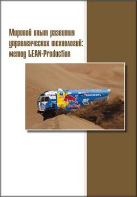 Мировой опыт развития управленческих технологий : метод LEAN-Production: учебное пособие