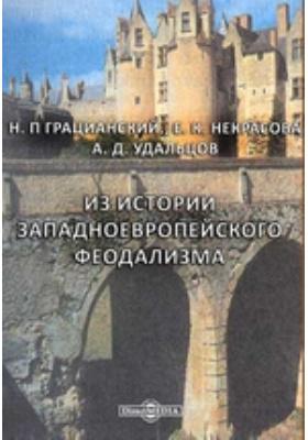 Из истории западноевропейского феодализма