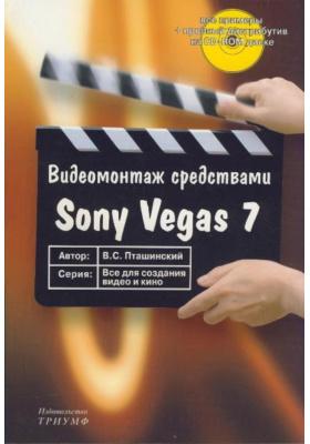 Видеомонтаж средствами Sony Vegas 7