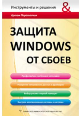Защита Windows от сбоев