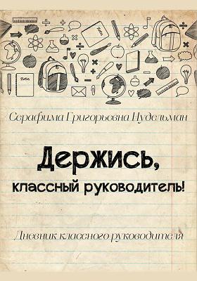 Держись, классный руководитель! : дневник классного руководителя