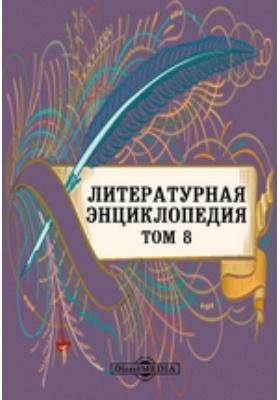 Литературная энциклопедия: энциклопедия. Том 8