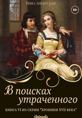 В поисках утраченного : книга шестая из серии «Кусочки. Хроники XVII века. Наследие»: художественная литература