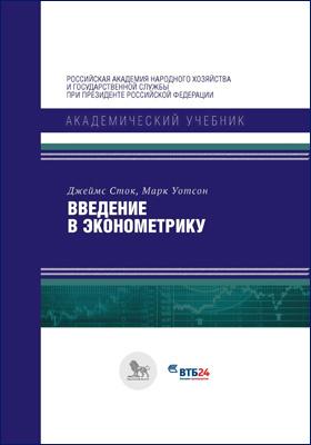 Введение в эконометрику: учебник