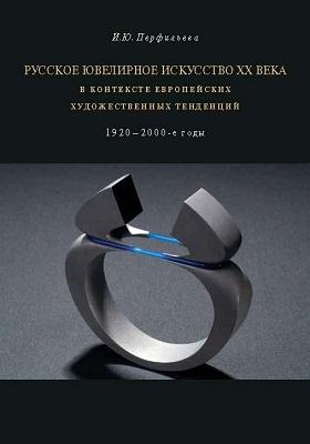 Русское ювелирное искусство ХХ века в контексте европейских художественных тенденций. 1920–2000-е годы