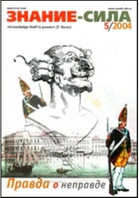 Знание-сила. 2004. № 5