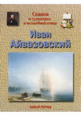 Иван Айвазовский. Сказка о художнике и волшебной птице