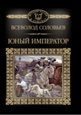 Т. 32. Юный император