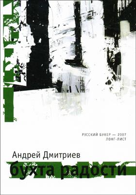 Бухта Радости: роман