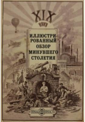 XIX век. Иллюстрированный обзор минувшего столетия