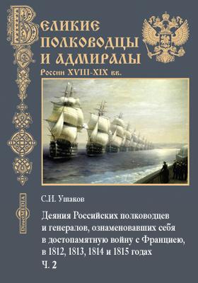 Деяния российских полководцев и генералов, ознаменовавших себя в достопамятную войну с Францией, в 1812, 1813, 1814 и 1815 годах, с кратким начертанием всей их службы, с самого начала вступления в оную, Ч. 2