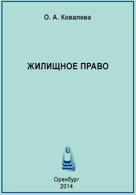 Жилищное право: учебник