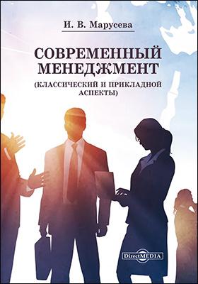 Современный менеджмент (Классический и прикладной аспекты): учебное пособие для вузов